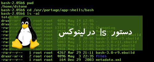 13 مثال دستور ls لینوکس