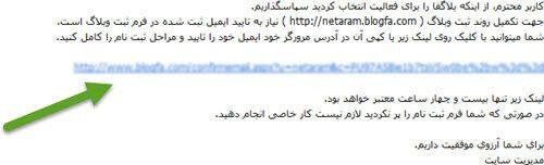 تایید ایمیل ثبت نام در بلاگفا