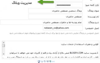 how-to-create-newblog-in-blogfa