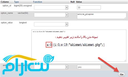 how-to-deactive-plugin-wordpress-in-phpmyadmin