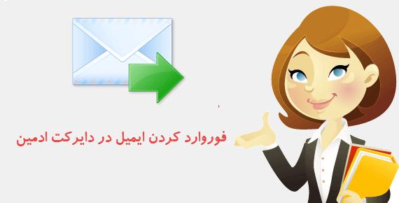 نحوه فوروارد ایمیل در دایرکت ادمین