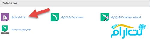 وارد شدن به phpmyadmin از طریق cpanel