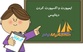 import-and-export-database-from-phpymyadmin