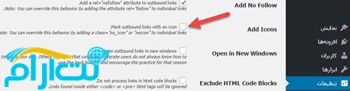 گزینه add icons در افزونه external link وردپرس