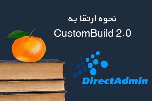 نحوه ارتقا custombuild به نسخه 2