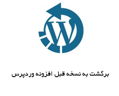 [تصویر:  Rollback-WordPress-Plugins.png]