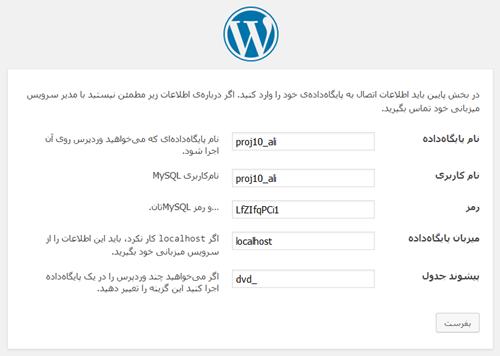 وارد کردن اطلاعات دیتابیس در صفحه نصب وردپرس
