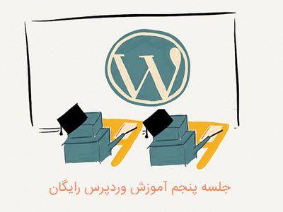 جلسه پنجم آموزش wordpress