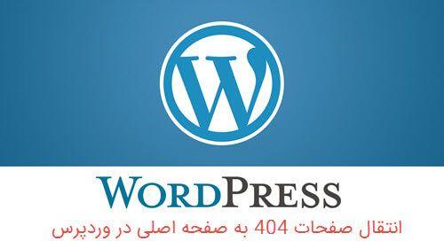 انتقال صفحات 404 به صفحه اصلی در وردپرس