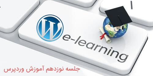 wordpress-learn-19