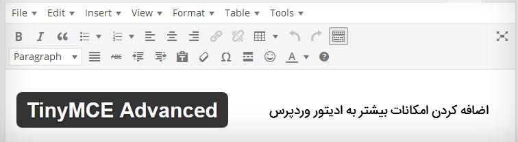 افزونه TinyMCE Advanced برای امکانات بیشتر ادیتور وردپرس