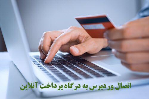 اتصال وردپرس به درگاه پرداخت آنلاین