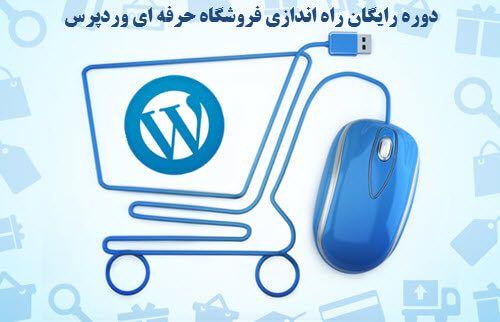 ایجاد فروشگاه اینترنتی با وردپرس
