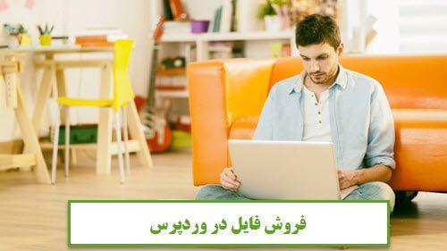 آموزش فروش فایل در وردپرس با پرداخت آنلاین