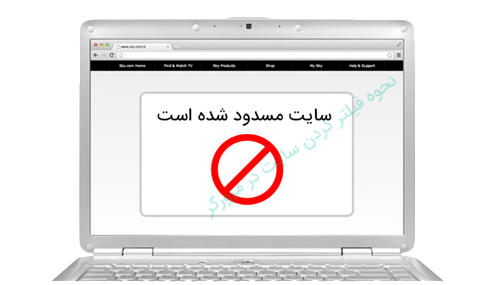 مسدود کردن سایت در مرورگر کروم و فایرفاکس