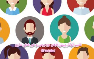 change-wordpress-default-avatar-and-disable-gravatar