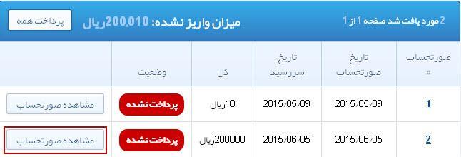 انتخاب صورتحساب برای ثبت تراکنش بانکی