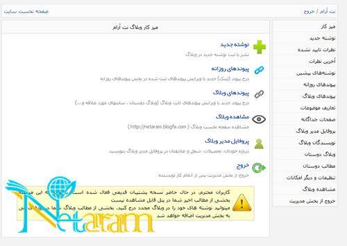 وبلاگ نویسی در بلاگفا