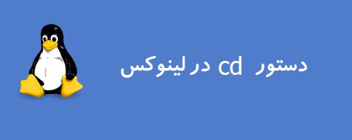 دستور cd در لینوکس