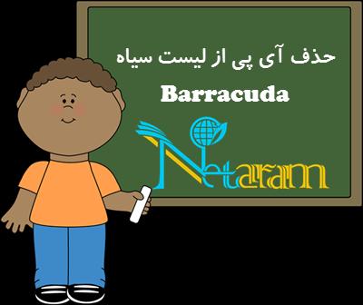 حذف آی پی از لیست سیاه Barracuda