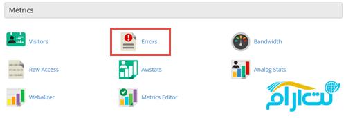 مشاهده error log در سی پنل