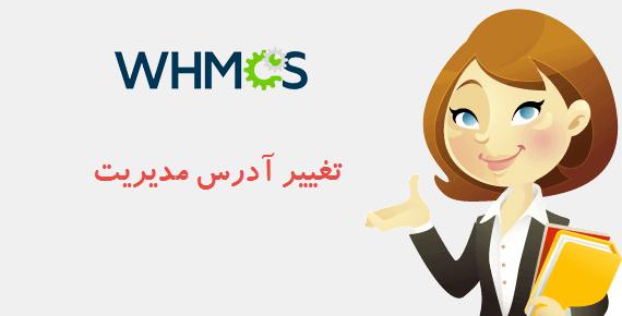 نحوه تغییر آدرس مدیریت whmcs