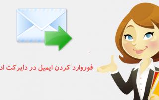 فوروارد کردن ایمیل در دایرکت ادمین
