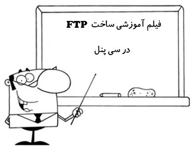 ساخت FTP Accounts سی پنل