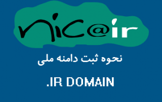 how-to-register-ir-domain