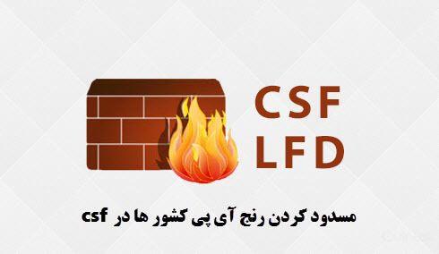 مسدود سازی رنج آی پی کشور در csf