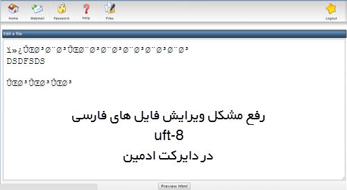 رفع مشکل ویرایش فایل فارسی utf-8 دایرکت ادمین