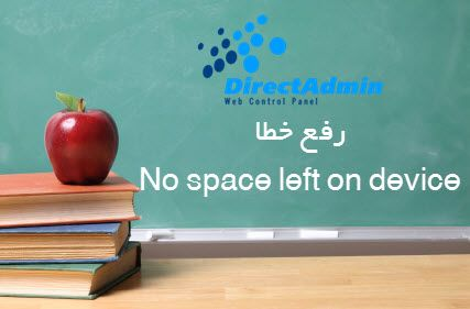 رقع خطا No space left on device دایرکت ادمین