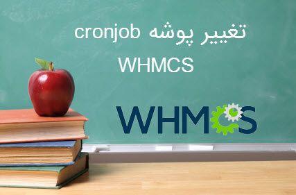 تغییر مسیر cronjob سیستم whmcs
