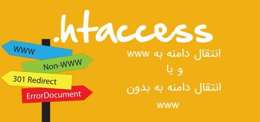 حذف www از آدرس سایت توسط htaccess