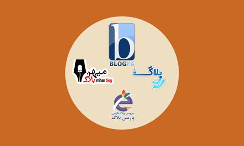 اتصال دامنه به وبلاگ و لیست دی ان اس سایت های وبلاگدهی