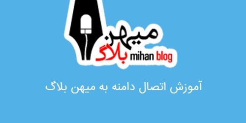 اتصال دامنه به میهن بلاگ