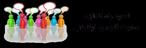 مراحل ایجاد یک سایت انجمن اینترنتی
