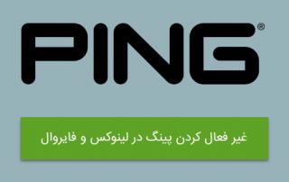 غیر فعال کردن پینگ در linux