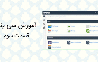 learning-cpanel-session-3