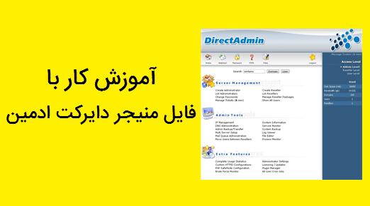 مدیریت فایل ها با فایل منیجر دایرکت ادمین