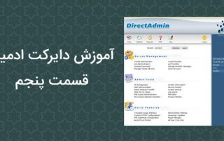 learning-directadmin-part5