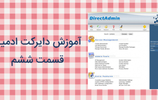 learning-directadmin-part6