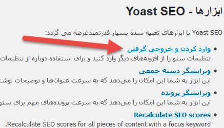 انتقال به افزونه yoast