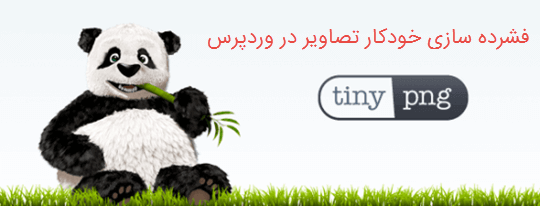 افزونه tinypng برای فشرده سازی عکس ها در وردپرس