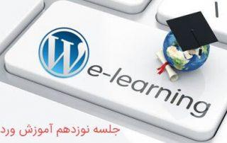wordpress-learn-19