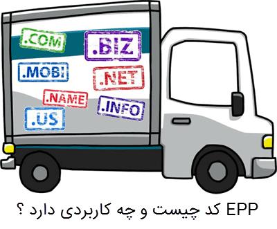 درباره کد epp یا انتقال دامنه