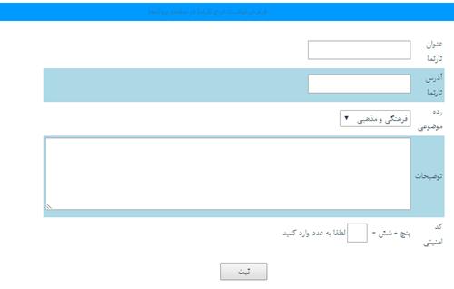 فرم اضافه کردن سایت در لیست پیوند های مفید سایت پیوند ها