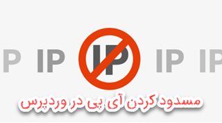 مسدود سازی ip کاربر خاص در ودرپرس