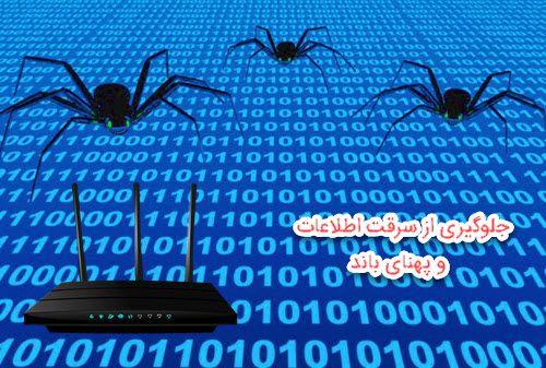 تغییر رمز مودم برای جلوگیری از سرقت اطلاعات