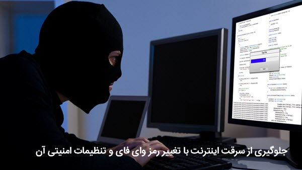 تغییر رمز وای فای برای امنیت بیشتر و جلوگیری از سرقت اینترنت
